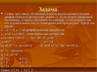 Задача. Сумма трех чисел, являющихся последовательными членами арифметической