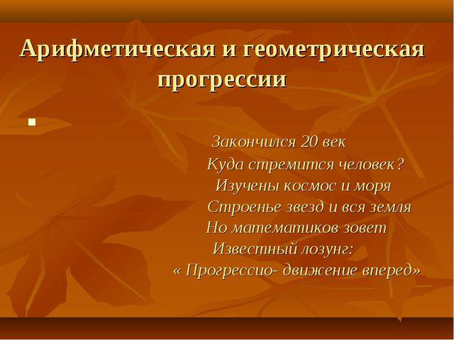 Арифметическая и геометрическая прогрессии Закончился двадцатый век Арифметич...