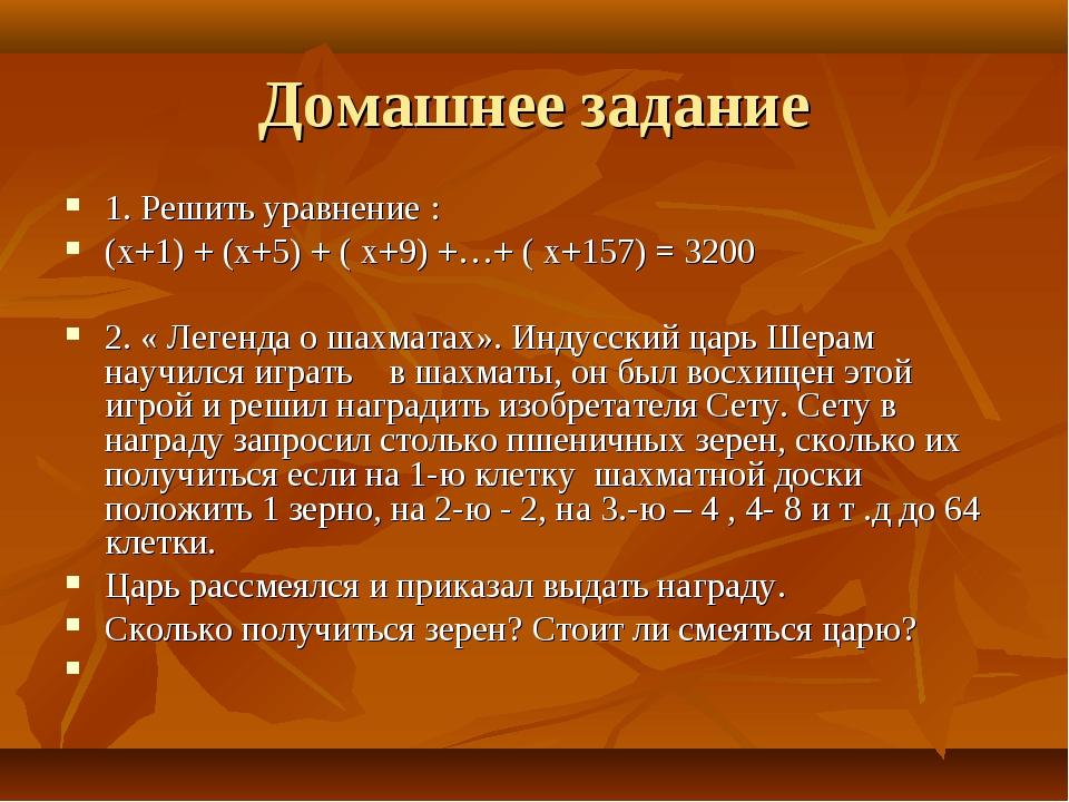 Домашнее задание 1. Решить уравнение : (х+1) + (х+5) + ( х+9) +…+ ( х+157) =...