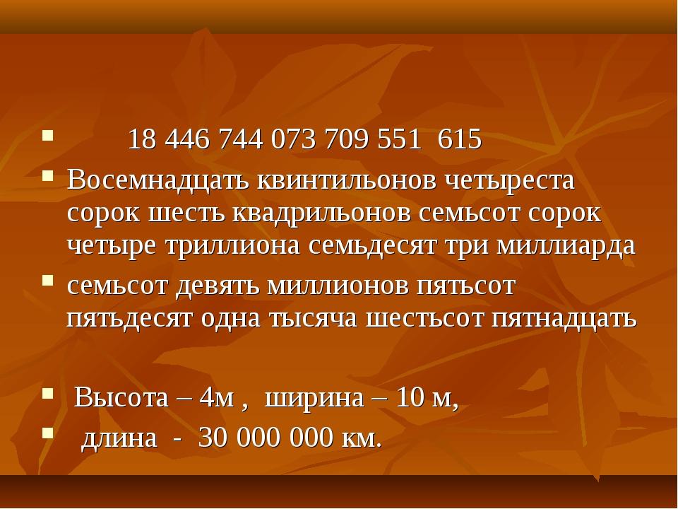 18 446 744 073 709 551 615 Восемнадцать квинтильонов четыреста сорок шесть к...