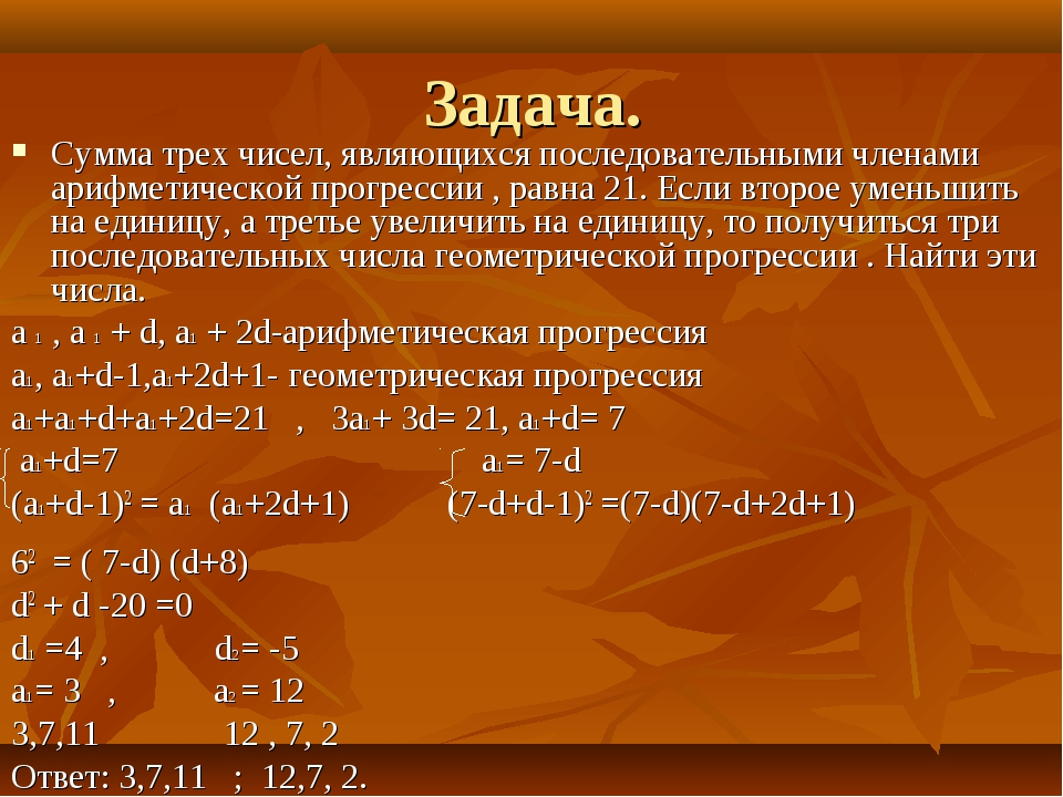 Задача. Сумма трех чисел, являющихся последовательными членами арифметической...