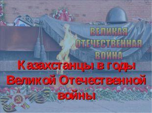 Казахстанцы в годы Великой Отечественной войны