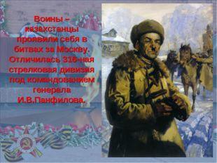 Воины – казахстанцы проявили себя в битвах за Москву. Отличилась 316-ная стр