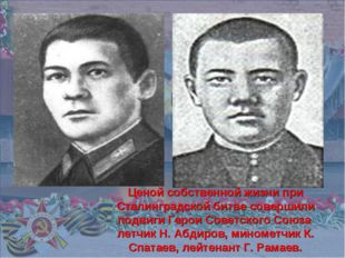 Ценой собственной жизни при Сталинградской битве совершили подвиги Герои Сов