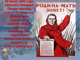 22 июня 1941 года началась Великая Отечественная война. По замыслу фашистски