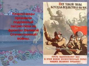 Казахстанцы проявили подлинный патриотизм на фронтах Великой Отечественной в
