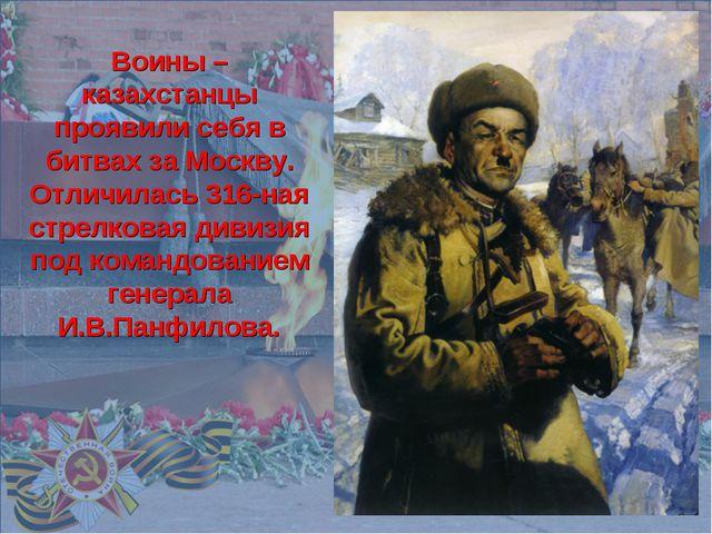 Воины – казахстанцы проявили себя в битвах за Москву. Отличилась 316-ная стр...