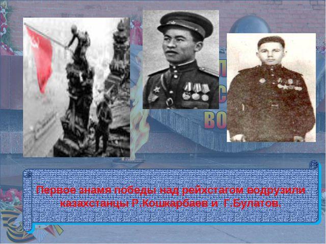 Первое знамя победы над рейхстагом водрузили казахстанцы Р.Кошкарбаев и Г.Бу...