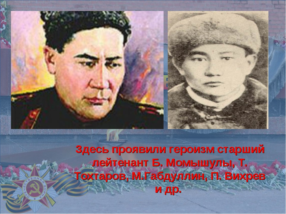Здесь проявили героизм старший лейтенант Б. Момышулы, Т. Тохтаров, М.Габдулл...