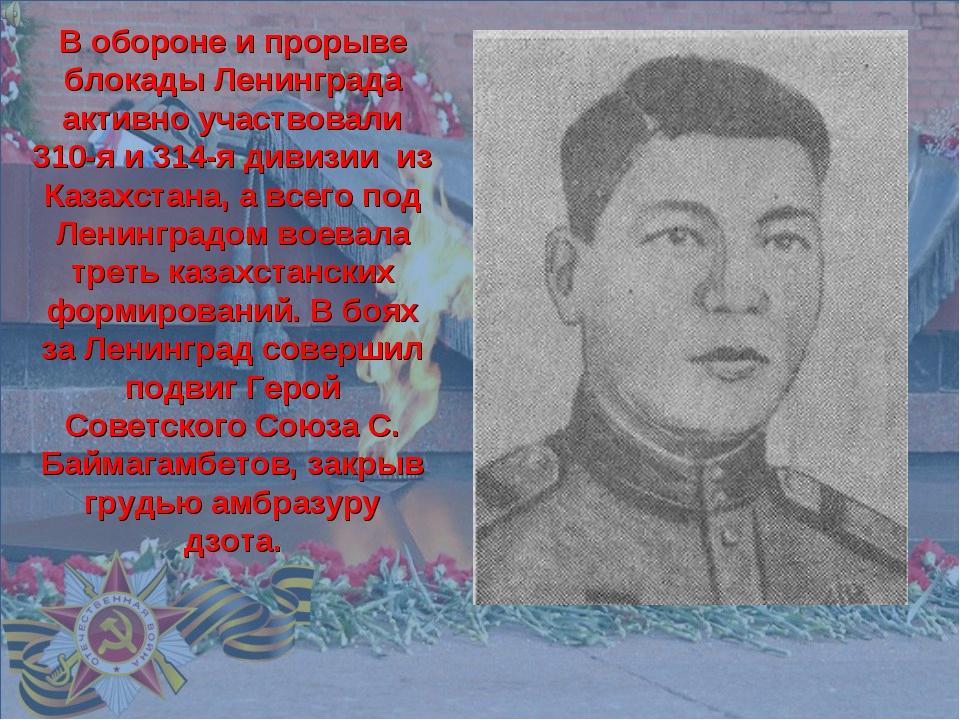 В обороне и прорыве блокады Ленинграда активно участвовали 310-я и 314-я див...