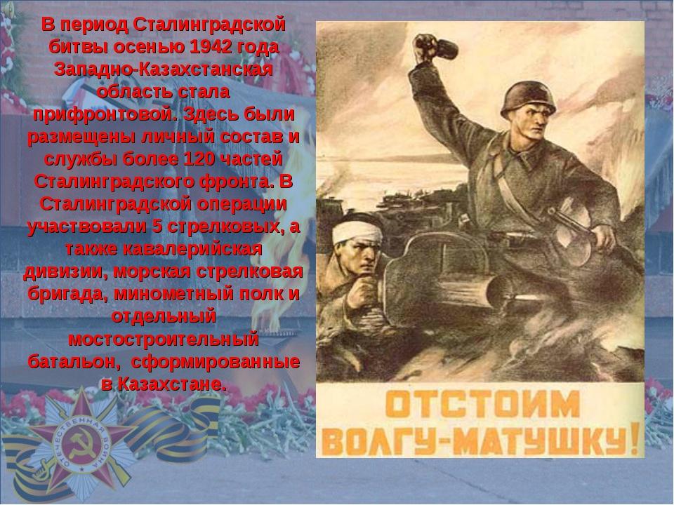 В период Сталинградской битвы осенью 1942 года Западно-Казахстанская область...