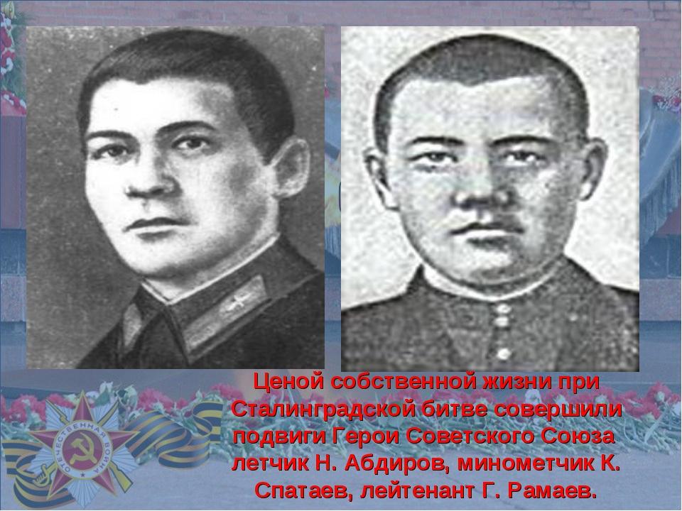 Ценой собственной жизни при Сталинградской битве совершили подвиги Герои Сов...