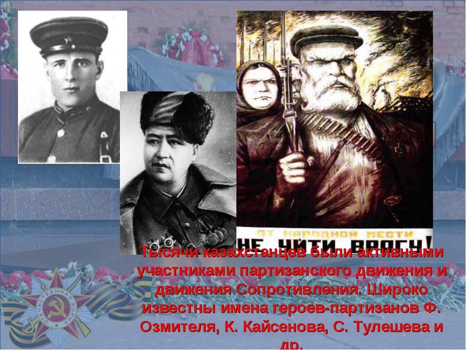 Тысячи казахстанцев были активными участниками партизанского движения и движ...