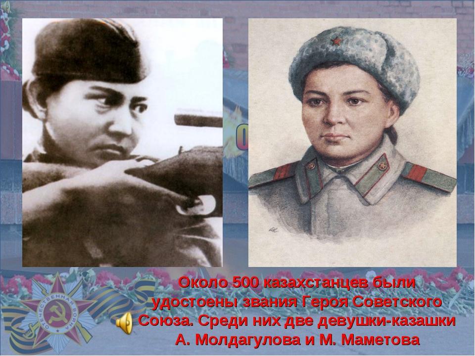 Около 500 казахстанцев были удостоены звания Героя Советского Союза. Среди н...
