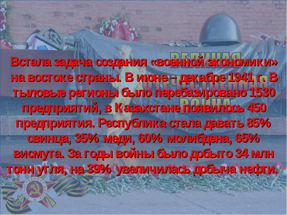 Встала задача создания «военной экономики» на востоке страны. В июне – декаб...
