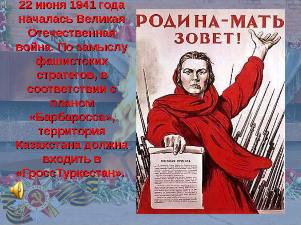 22 июня 1941 года началась Великая Отечественная война. По замыслу фашистски...