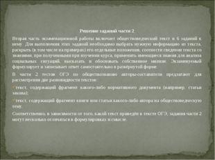 Решение заданий части 2 Вторая часть экзаменационной работы включает общество