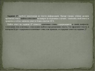 Задание 27 требует извлечения из текста информации. Проще говоря, ученик долж