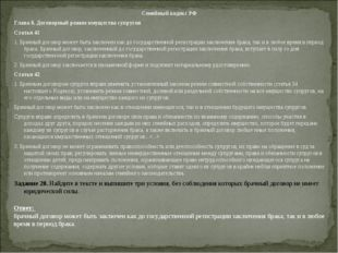 Семейный кодекс РФ Глава 8. Договорный режим имущества супругов Статья 41 1.