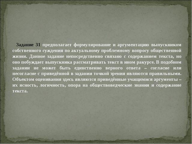 Задание 31 предполагает формулирование и аргументацию выпускником собственног...
