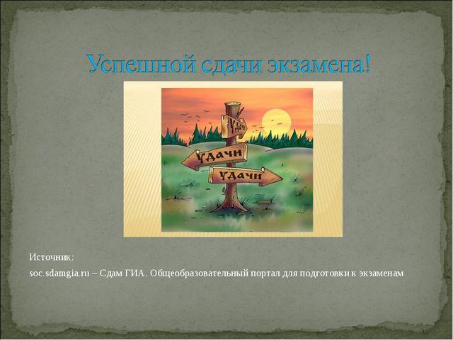 Источник: soc.sdamgia.ru – Сдам ГИА. Общеобразовательный портал для подготовк...
