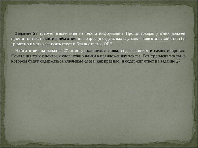 Задание 27 требует извлечения из текста информации. Проще говоря, ученик долж...