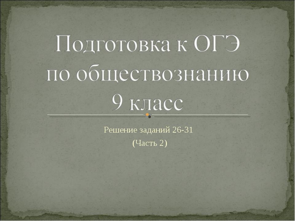 Решение заданий 26-31 (Часть 2)