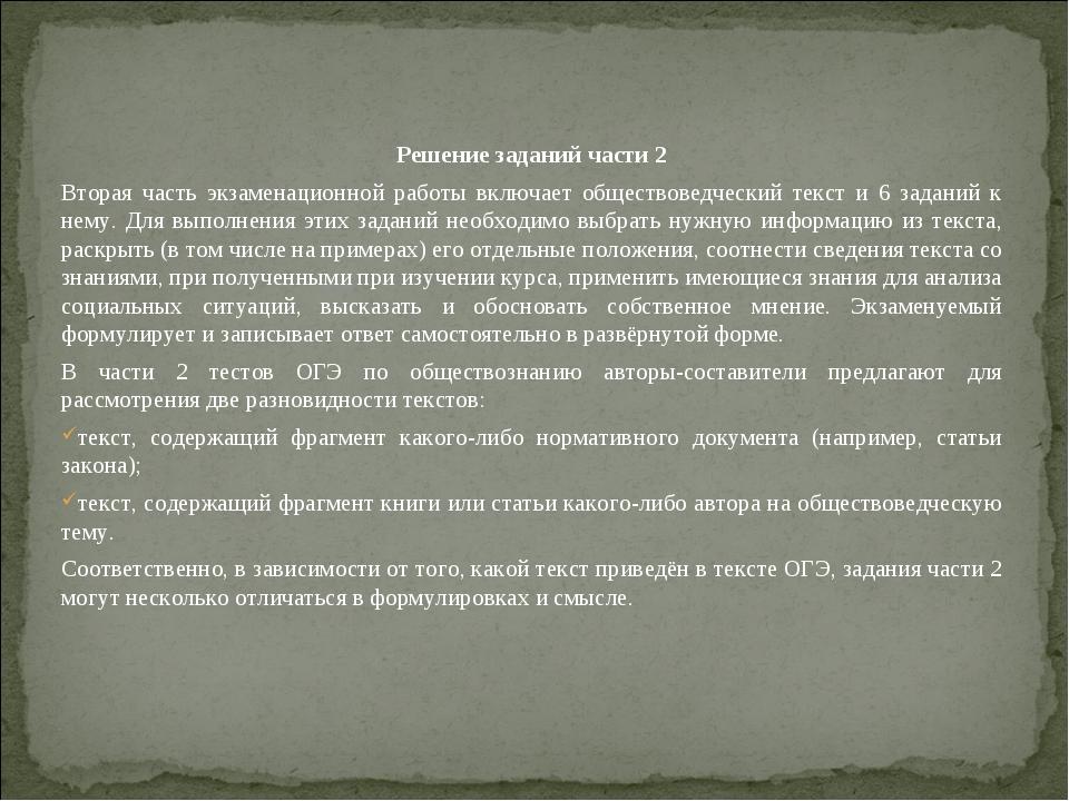Решение заданий части 2 Вторая часть экзаменационной работы включает общество...