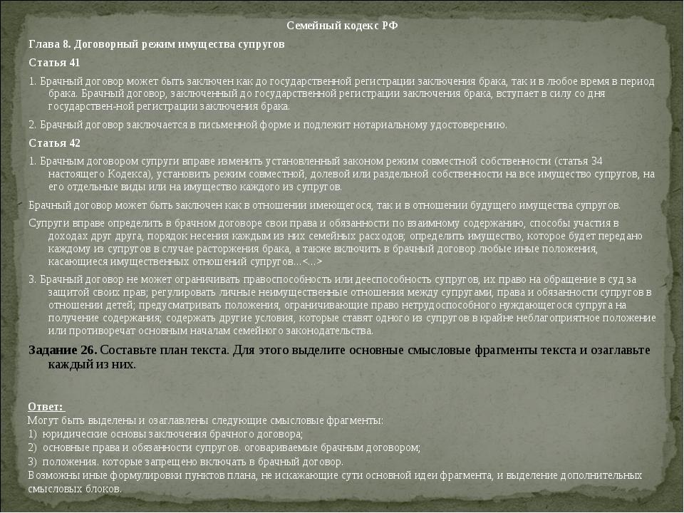Семейный кодекс РФ Глава 8. Договорный режим имущества супругов Статья 41 1....