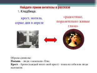 Найдите прием антитезы в рассказе 1. Кладбище. крест, могила, серые дни в ап