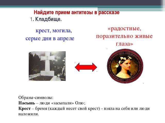 Найдите прием антитезы в рассказе 1. Кладбище. крест, могила, серые дни в ап...