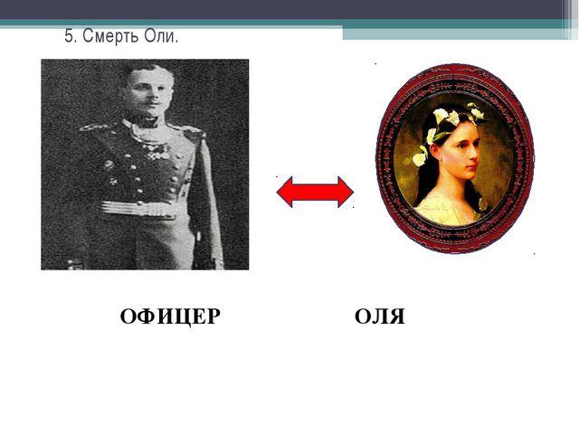 5. Смерть Оли. ОФИЦЕР ОЛЯ ? ?