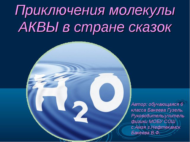 Приключения молекулы АКВЫ в стране сказок Автор: обучающаяся 6 класса Бакеев...