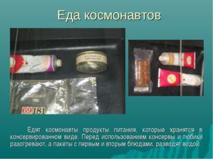 Еда космонавтов Едят космонавты продукты питания, которые хранятся в консерви