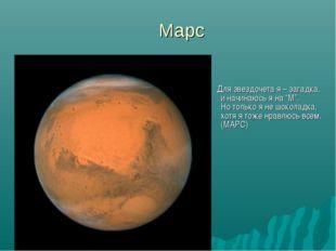 """Марс Для звездочета я – загадка, и начинаюсь я на """"М"""". Но только я не шоколад"""
