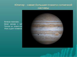 Юпитер - самая большая планета солнечной системы Великан-тяжеловес Мечет молн
