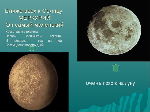 Ближе всех к Солнцу МЕРКУРИЙ Он самый маленький очень похож на луну Крохотул...