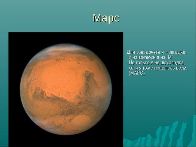 """Марс Для звездочета я – загадка, и начинаюсь я на """"М"""". Но только я не шоколад..."""