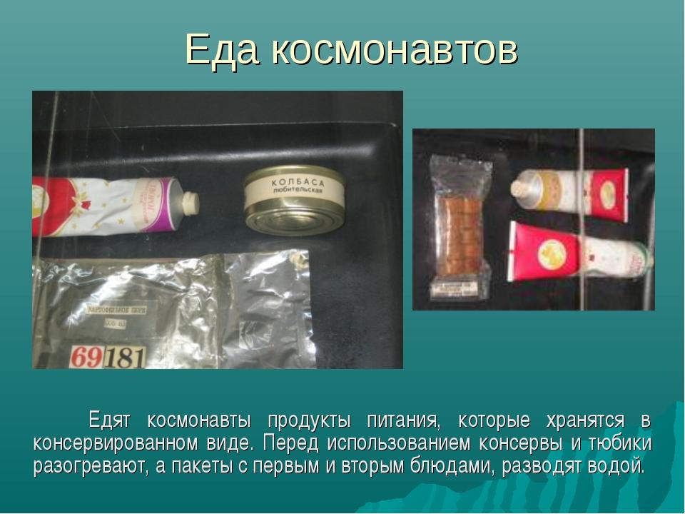 Еда космонавтов Едят космонавты продукты питания, которые хранятся в консерви...