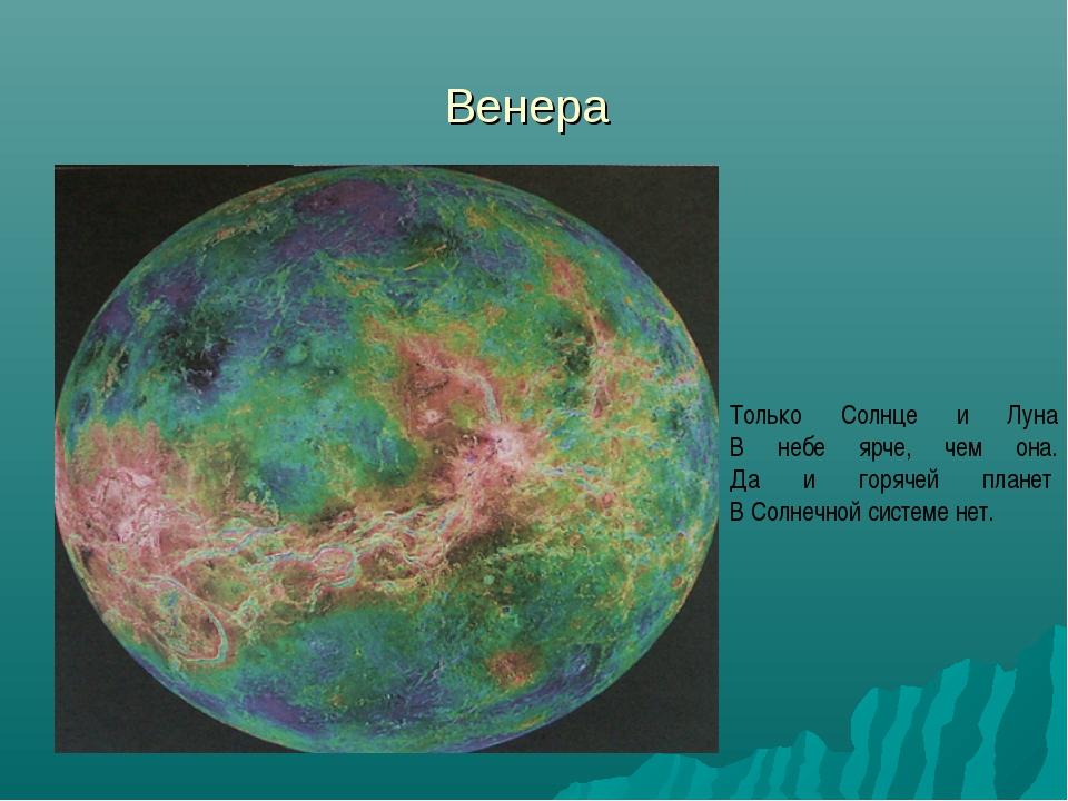 Венера Только Солнце и Луна В небе ярче, чем она. Да и горячей планет В Солн...