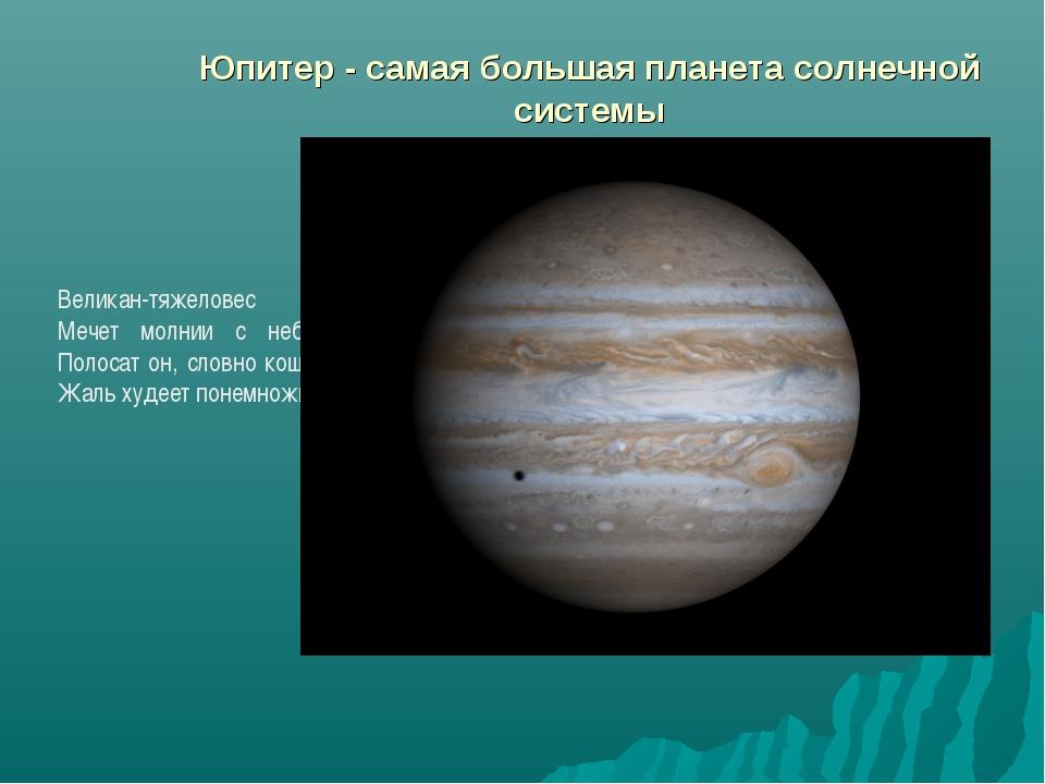 Юпитер - самая большая планета солнечной системы Великан-тяжеловес Мечет молн...
