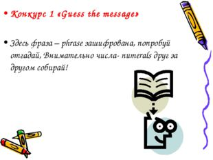 Конкурс 1 «Guess the message» Здесь фраза – phrase зашифрована, попробуй отга