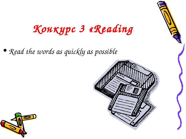 Конкурс 3 «Reading Read the words as quickly as possible