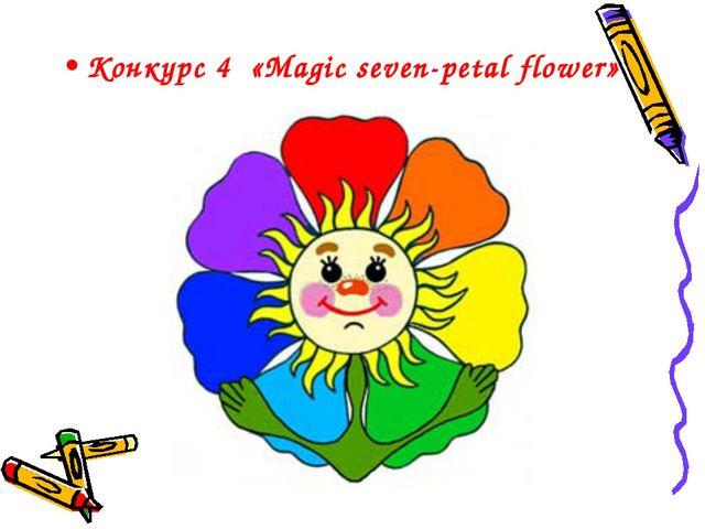 Конкурс 4 «Magic seven-petal flower»