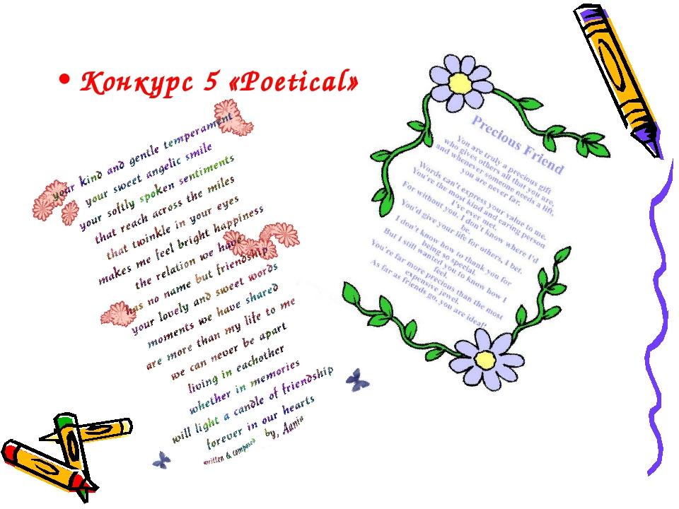 Конкурс 5 «Poetical»