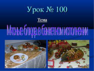 Урок № 100 Тема
