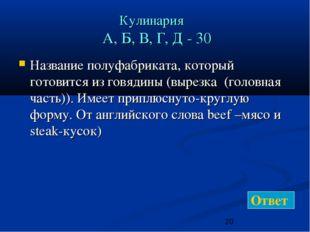 Кулинария А, Б, В, Г, Д - 30 Название полуфабриката, который готовится из гов