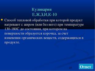 Кулинария Е,Ж,З,И,К-10 Способ тепловой обработки при которой продукт нагрева