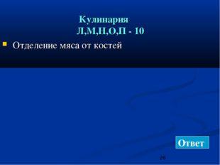 Кулинария Л,М,Н,О,П - 10 Отделение мяса от костей Ответ