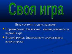 Игра состоит из двух раундов: Первый раунд: Выявление знаний учащихся за перв